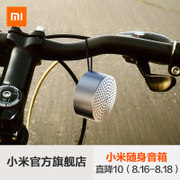 Xiaomi/ millet portable Bluetooth speakers can call car outdoor wireless mini portable audio
