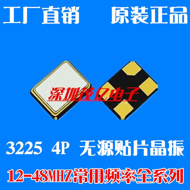 3225 12M 16MHZ 20m 24M 25 26M 27M 32 40 8mhz patch 4-foot passive crystal