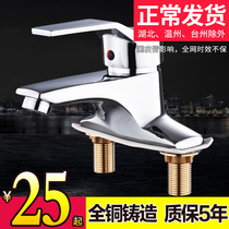 Faucet hot and cold full copper basin double hole cold and warm three-hole Basin home bathroom hand wash basin faucet