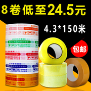Taobao warning tape wholesale courier packaging tape packing sealing tape transparent tape Beige
