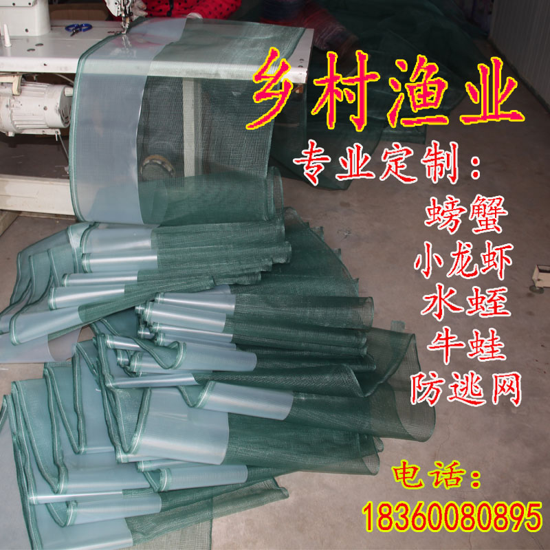 Crab breeding anti-escape net box anti-escaping film plastic plate pond wall crab crab turtle crayfish bullfrog special network