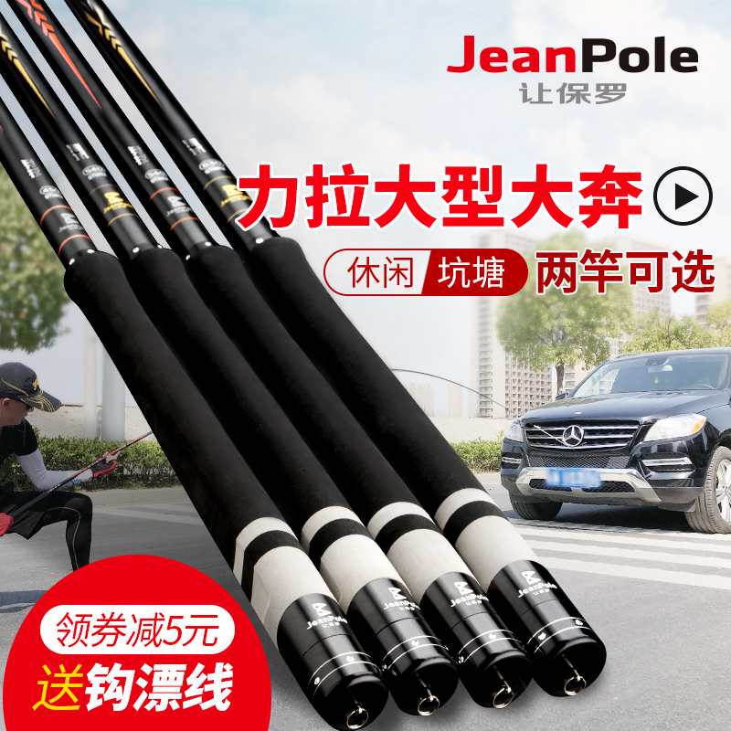 Let Paul 2018 New Fish Rod Handcuffs Black Pit Fishing Rods Fishing Rods 19 Tuning Ultra-light Super Hard Carp Fishing Tackle