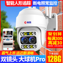 4g wireless camera outdoor wifi mobile remote monitor home 360-degree panoramic HD night view outdoor