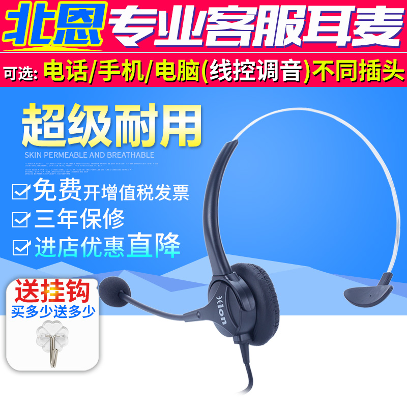 Hion/Beyond FOR600 Telephone Operator Customer Service Earphone, Earphone, Electric Pin, Fixed Station Headset