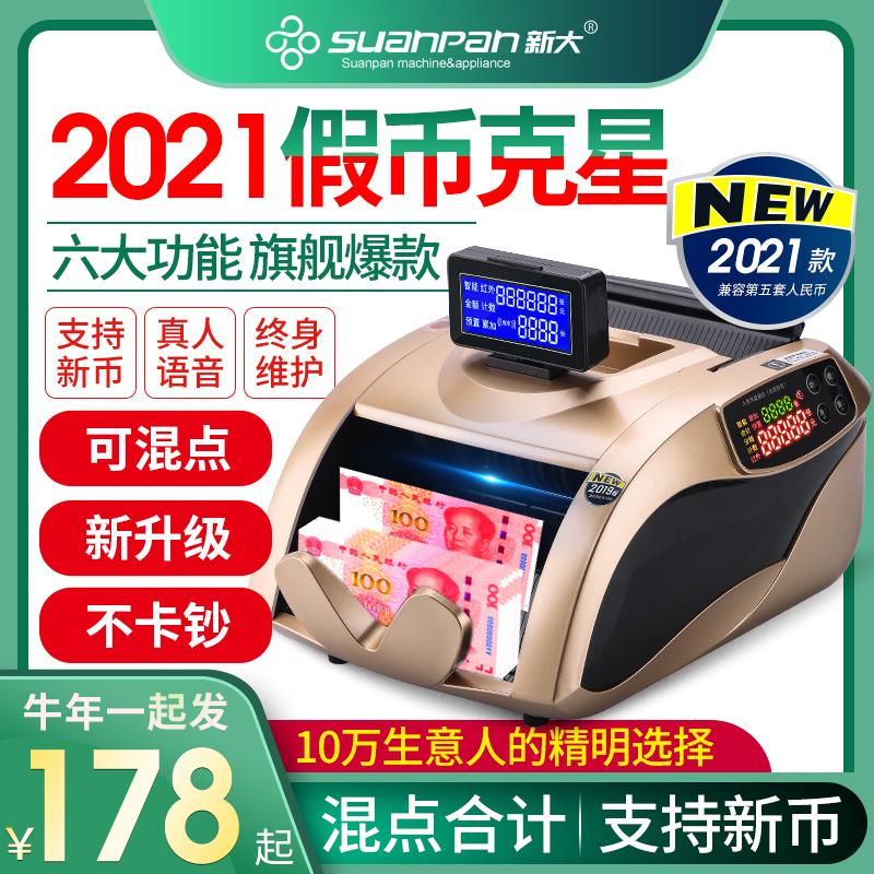 (2021 nouveau produit) la nouvelle grande banque dédiée B-type checker petit portable maison intelligente commerciale compter la boîte de caisse caisse voix machine mix sur la machine à argent