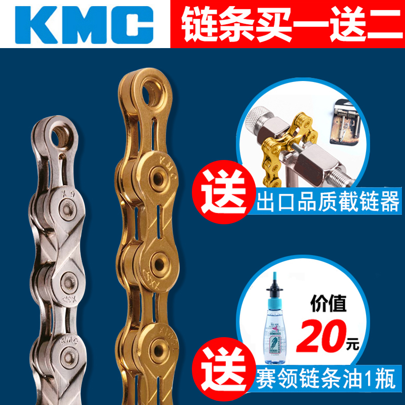 Guimeng KMC 10 speed mountain bike chain single speed 9 speed 27 speed bicycle chain universal bicycle accessories chain