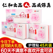 Ren and Yans Shuxinbao care paste Shuxinbao red flower snow lotus paste maintenance privacy pad new 45 installed
