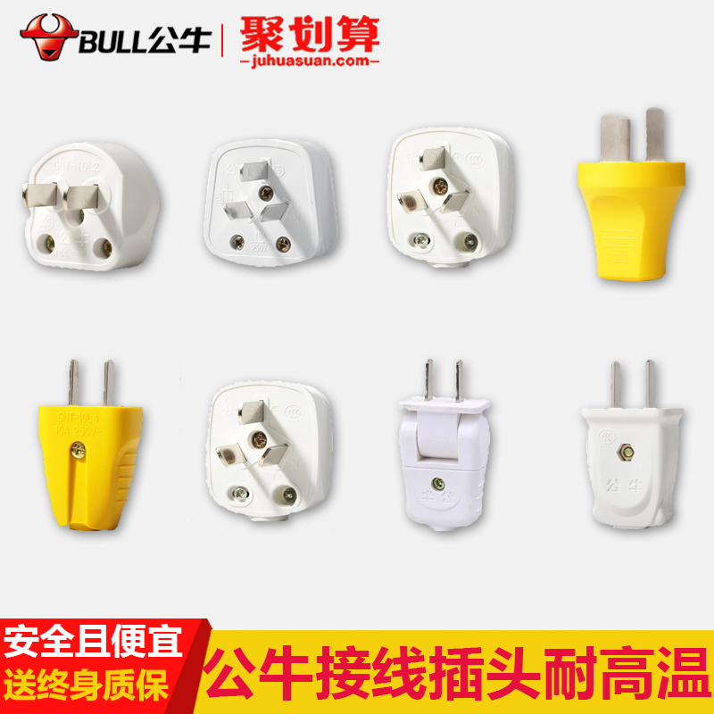 Bull plug household 10A/16A three feet 2 angle three holes power cord industrial plug socket air conditioning wiring