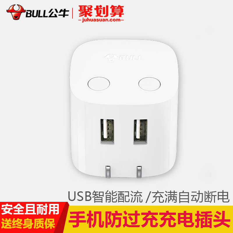 Bull USB mobile phone charging anti-charge automatic power plug Dual USB smart mobile phone current matching