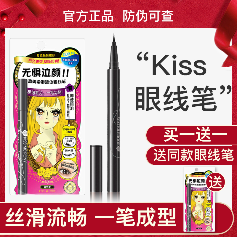 Japanese kiss me pony very fine eyeliner glue long-lasting waterproof non-ticking sweat-proof dry black brown