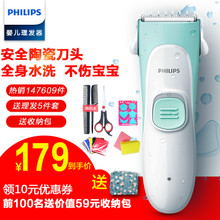 Philips baby hair clipper ultra-quiet baby clippers rechargeable titoudao electric child HC1066