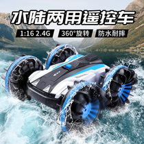 Childrens toy remote control car amphibious amphibious off-road vehicle four-wheel-drive roll-over stunt waterproof racing boy