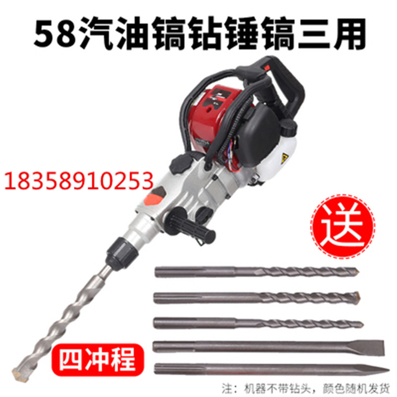 Jinhe 58 multi-function gasoline pick drill hammer pick mountain broken stone rock drilling machine Stone drilling broken pick oil hammer drilling machine