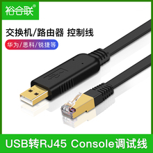 USB to console debugging line USB to RJ45 serial port 232 Huawei Cisco H3C Ruijie router switch serial port 232 configuration line control line to console port conversion line