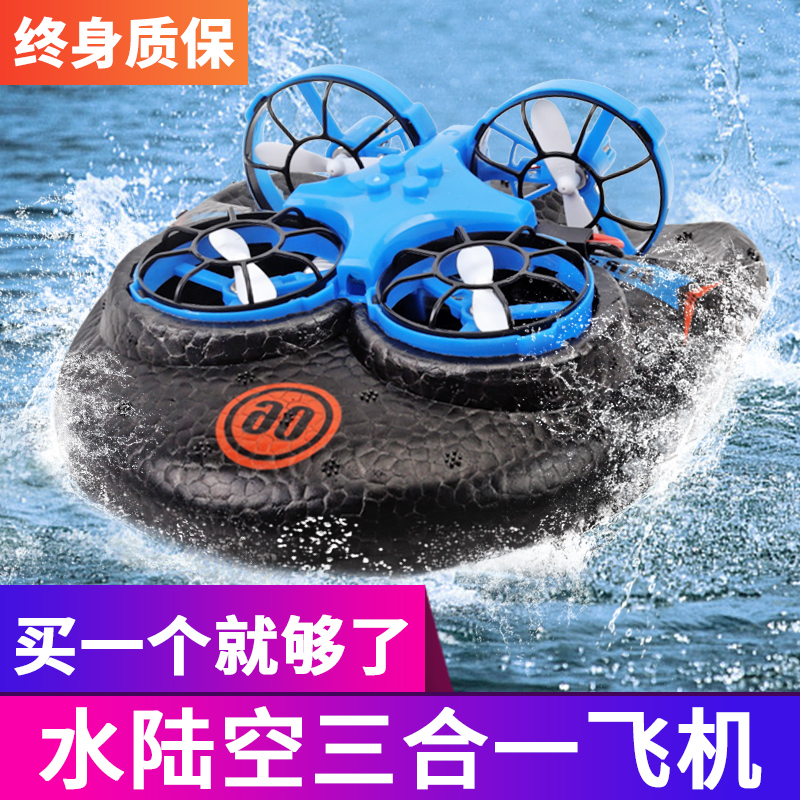 Remote Control Aircraft Children's Surface-Air Trinity Transformable Aircraft Tremble Small Toy Boys of the Same UAV