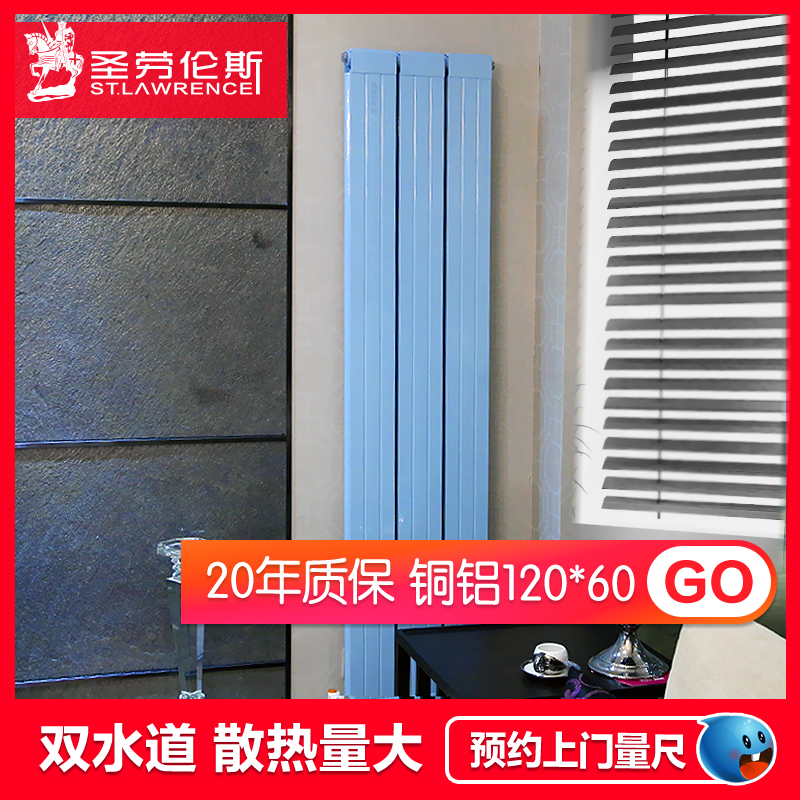 Saint Lawrence radiator copper-aluminium composite bedroom water heating radiator wall-mounted living room heating 12060