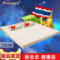 POKALEN Thai natural latex mattress pure imported 1 51 8m bed 7 5cm rubber tatami