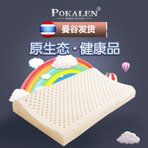 POKALEN childrens latex pillow Thailand imported primary school 3-6-15 years old genuine natural rubber pillow