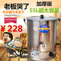 Hongle Electric Boiled Water Barrel Commercial Stainless Steel Large Capacity Heating and Insulation Barrel Burning Water Barrel Cooking Soup Barrel Milk Tea Barrel