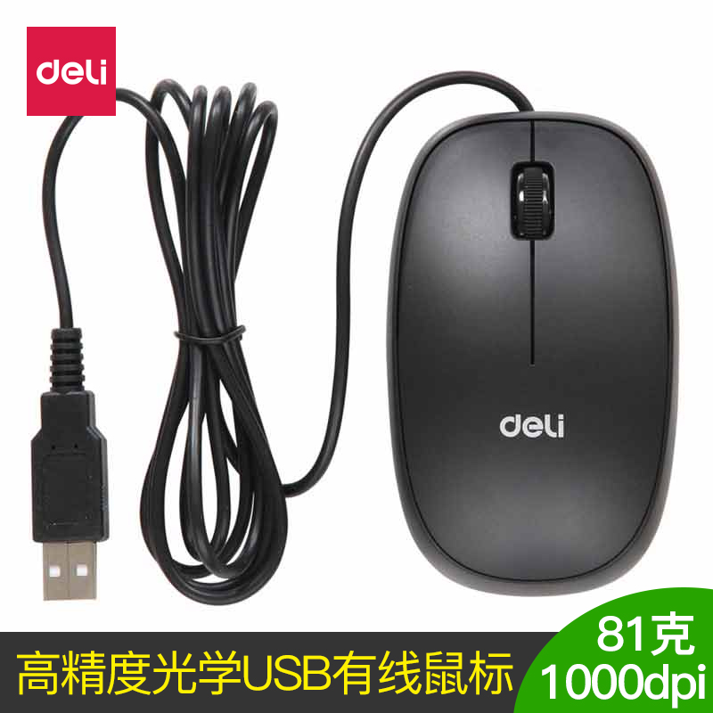 Deli 3715 mouse High precision optical USB wired mouse Office mobile precision desktop mouse