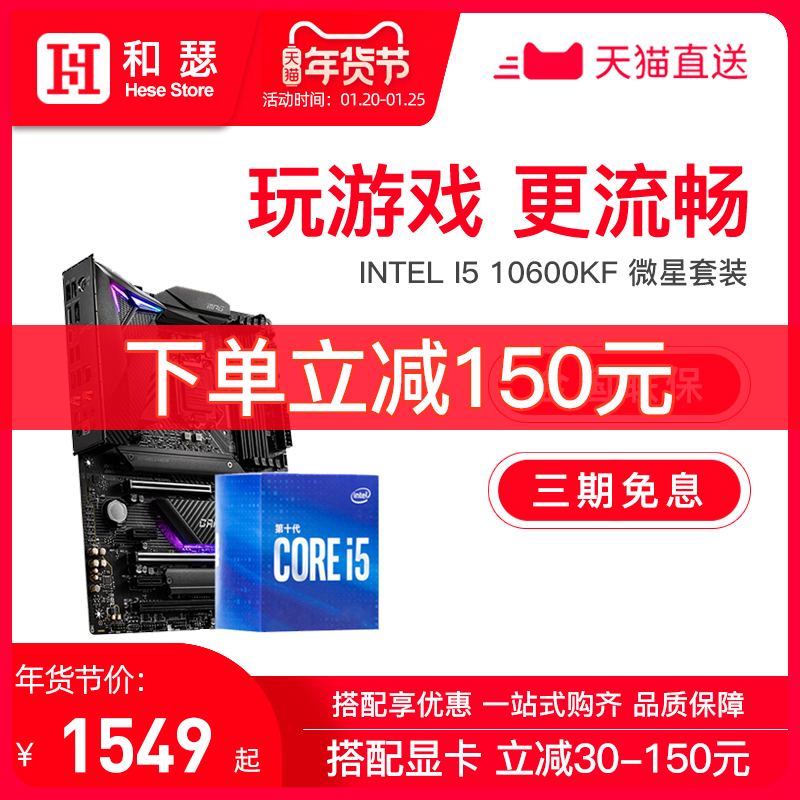 Intel Intel I5 10600KF boxed with MSI B460 Z490 CPU motherboard set