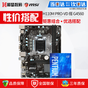 Intel Intel/ motherboard G4560 boxed set a dual core MSI H110M PRO-VD motherboard