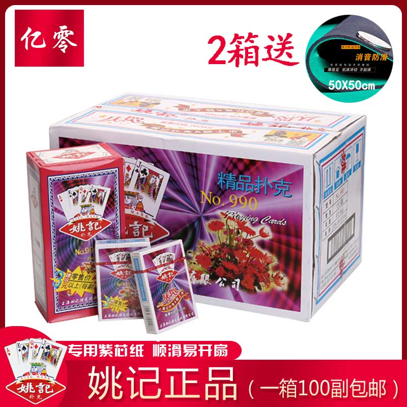 Yao Ji Poker Full Box Loading Dog Landlord Cards 100 Full Box Special Price Cards Smooth and Thicker Authentic Park Cards