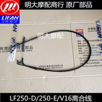 Lifan motorcycle accessories LF250-D 250-E V16 clutch cable clutch cable