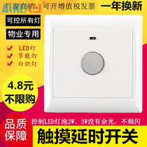 86 type concealed second-line touch delay switch LED touch switch human touch corridor sensor switch panel