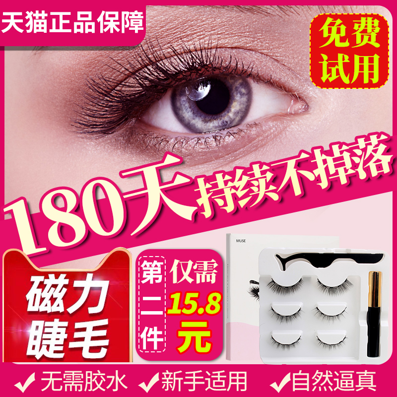 A new type of false eyelash women's paste natural simulation magnet quantum magnetic magnetic attraction magnet magnetic double magnetic grafting for 2 seconds