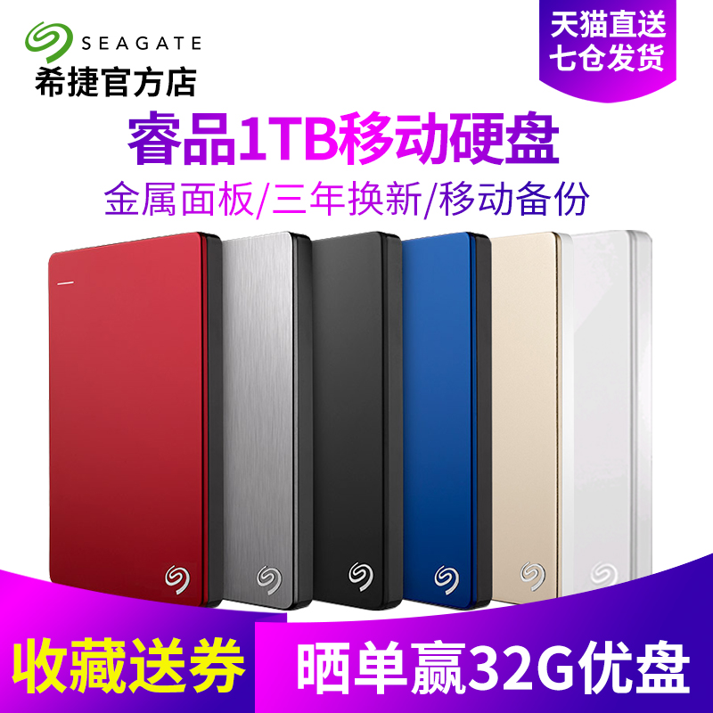 Seagate mobile hard disk 1t USB3.0 high speed mobile hard mobile disk 1tb Ruipin 1tb can encrypt mac