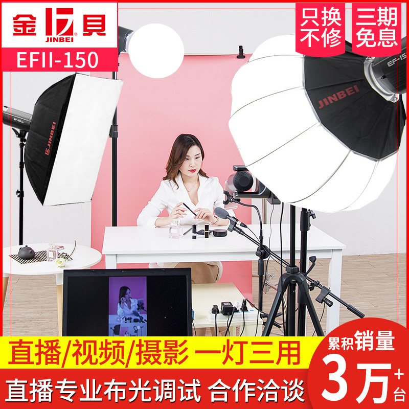 Kimber LED lampe photo EF-150W toujours lumière vive en direct vidéo doux enfants prennent des photos Taobao vêtements téléphone mobile beauté briller projecteur