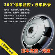 Camera 360 degree panoramic parking monitoring car driving record HD scratch WIFI night vision camera