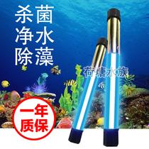 Japan imported fish pond sterilization lamp outdoor large-scale diving uv ultraviolet high-power koi pond algae lamp
