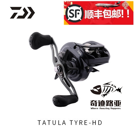 Shunfeng Bao mail Daiwa tatula type-hd200 sea spider Lei Qiang sea fishing giant wheel water drop wheel