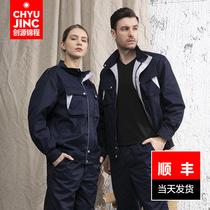 Весна осень и зима рабочая одежда костюм мужской износостойкой рабочей одежды заводская мастерская светоотражающая лента chuangyuan Jin Cheng инструмент на заказ