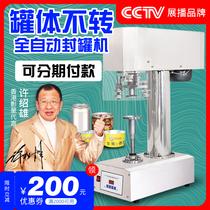 Machine à sceller entièrement automatique en acier inoxydable de marque Dingxing machine à sceller les boîtes en plastique pour animaux de compagnie