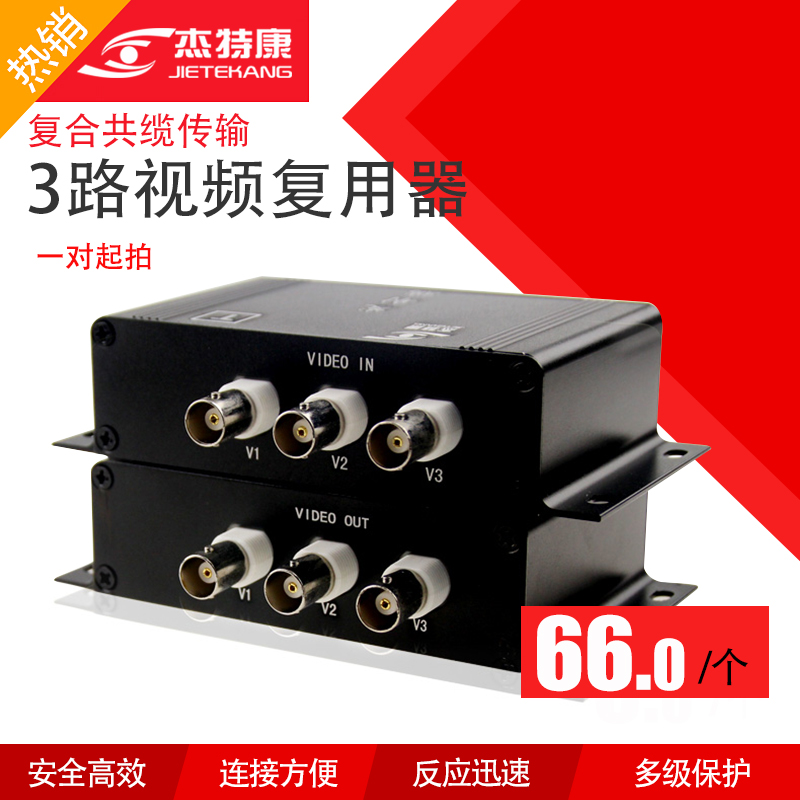 [The goods stop production and no stock]3-way Video Multiplexer Multiplex Surveillance Camera Composite Common Cable Transmission One-way Signal Signal Adder