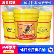 DHH screw air compressor special coolant oil original parts maintenance lubricating oil 18L mechanical protection fluid