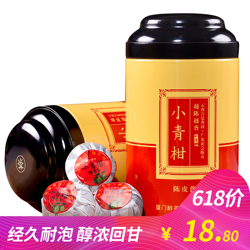 Drunkenness, Incense, Xinhui, Xiaoqing Orange, Chenpipu, Tea, Tea, Tea, Orange, Orange, Orange, Orange, Orange, Pu'er Tea