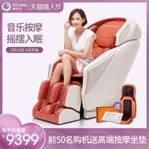 OGAWA Ogawa chaise de massage og-7505 maison plein-corps automatique multi-fonctionnelle électrique espace de luxe cabine