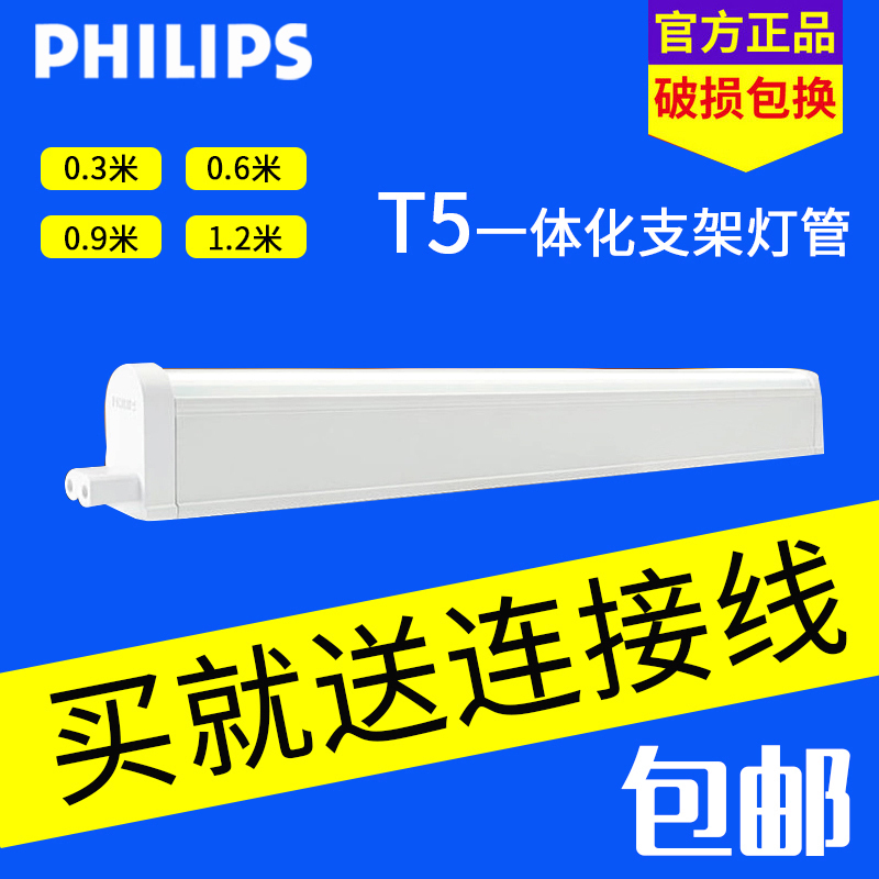 Philips T5LED lamp tube integrated long energy-saving bracket lamp bright full set of 1.2m ultra-bright sunlight illumination