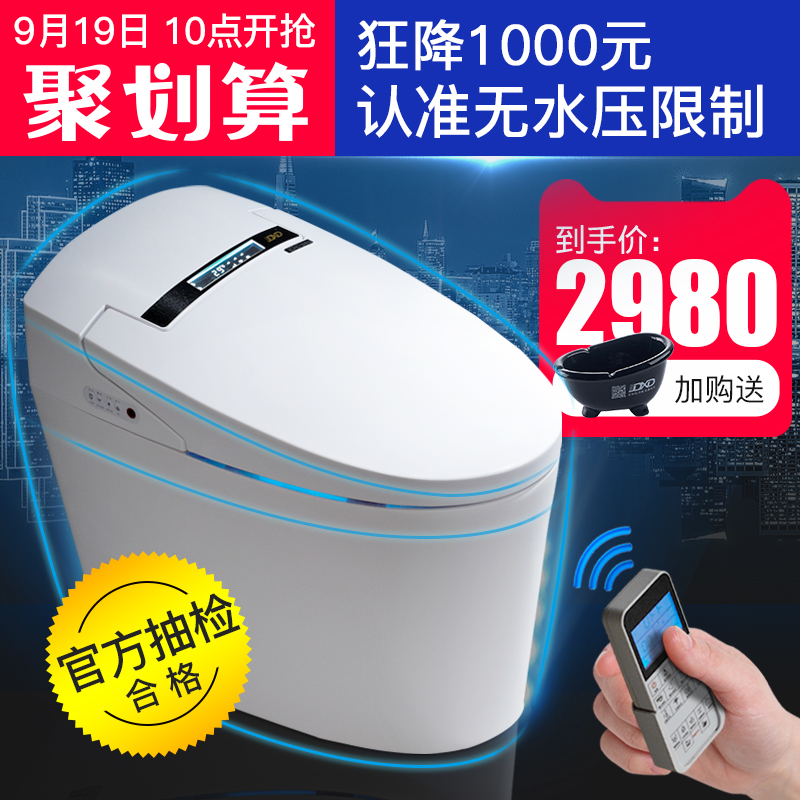 De Hitton instant hot toilet remote control automatic overturned flushing seat electric integrative intelligent toilet