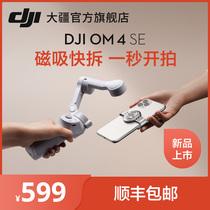 (新品)DJI大疆OM4SE手持云台稳定器磁吸防抖灵眸手机配件自拍