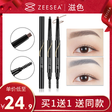 Zeesea color-nourishing three-dimensional eyebrow brush is not easy to decolor, lasting and non-dizzy when confronted with water. Beginners with eyebrow brush
