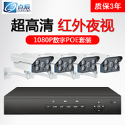 1080P HD monitor equipment set home outdoor night vision 4/8 road network camera POE integrated machine