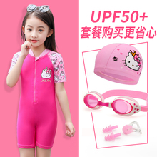 Hellokitty Children's Swimming Suit for Girls, Children's Connected Flat Corner Swimming Suit for Infants and Babies