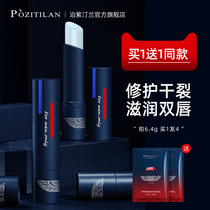 Mens 脣 boys special moisturizing moisturizing moisturizing mouth脣 mouth oil to die skin anti-dry cracking autumn winter students