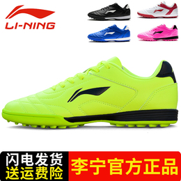 Genuine Li Ning children adult men's and women's football shoes schoolboy boys broken nails TF training shoes leather foot artificial grass