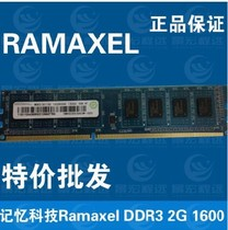 Ramaxel Memory Technology Lenovo 2G DDR3 16002G desktop memory bar compatible 1333